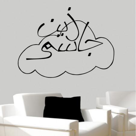 Sticker nuage avec prénoms en éciture arabe
