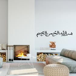 Sticker Mural Bismillah-1