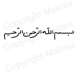 Sticker Mural Bismillah-3