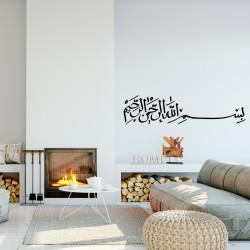 Sticker Mural Bismillah-5