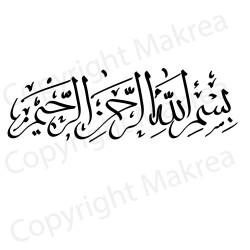 Sticker Mural Bismillah-6
