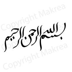 Sticker Mural Bismillah-7