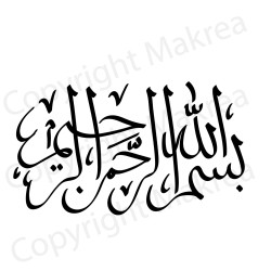 Sticker Mural Bismillah-8