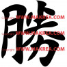 Sticker Signe Chinois Succès