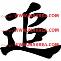 Sticker Signe Chinois Poursuite