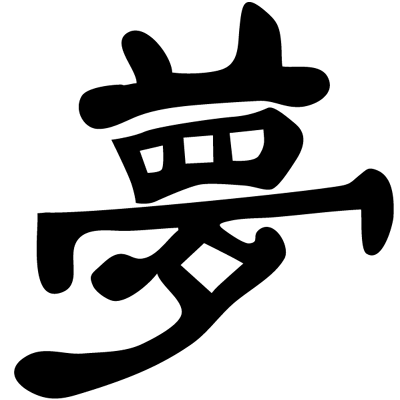 Sticker Signe Chinois Rêve